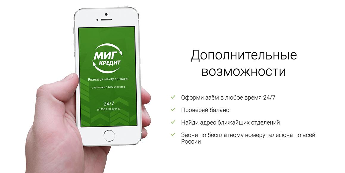 мобильное приложение мигкредит