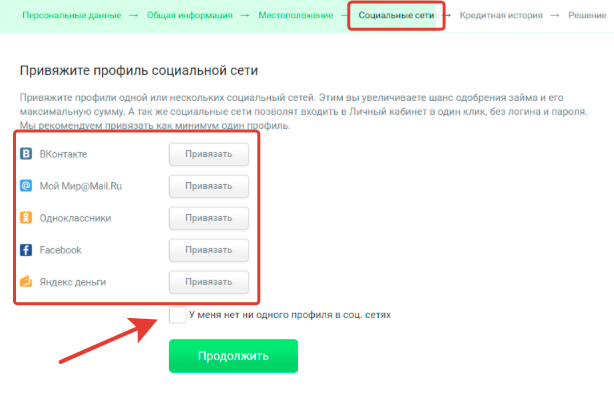 социальные аккаунты для регистрации ЛК