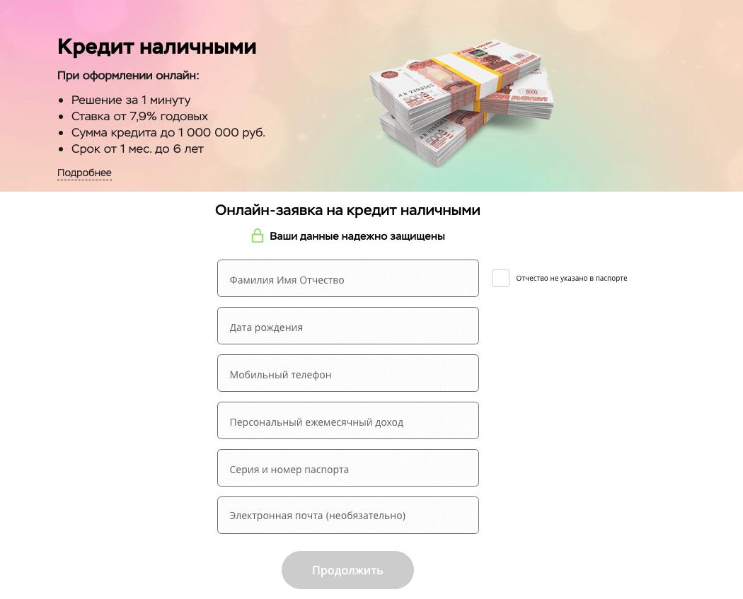 онлайн-заявка на кредит в Хоум Кредит Банк
