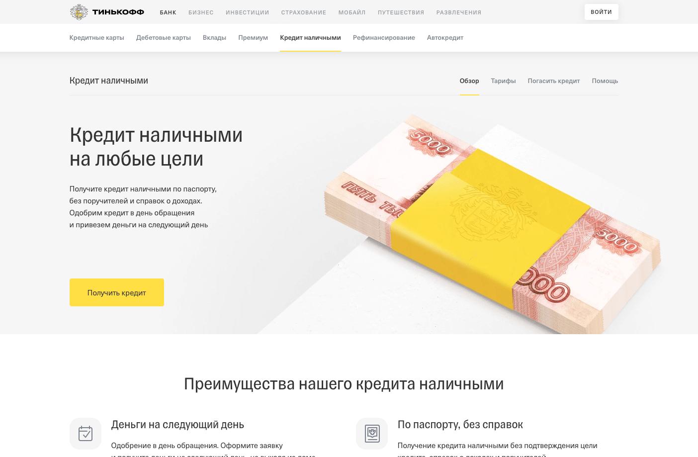 Скриншот сайта Тинькофф