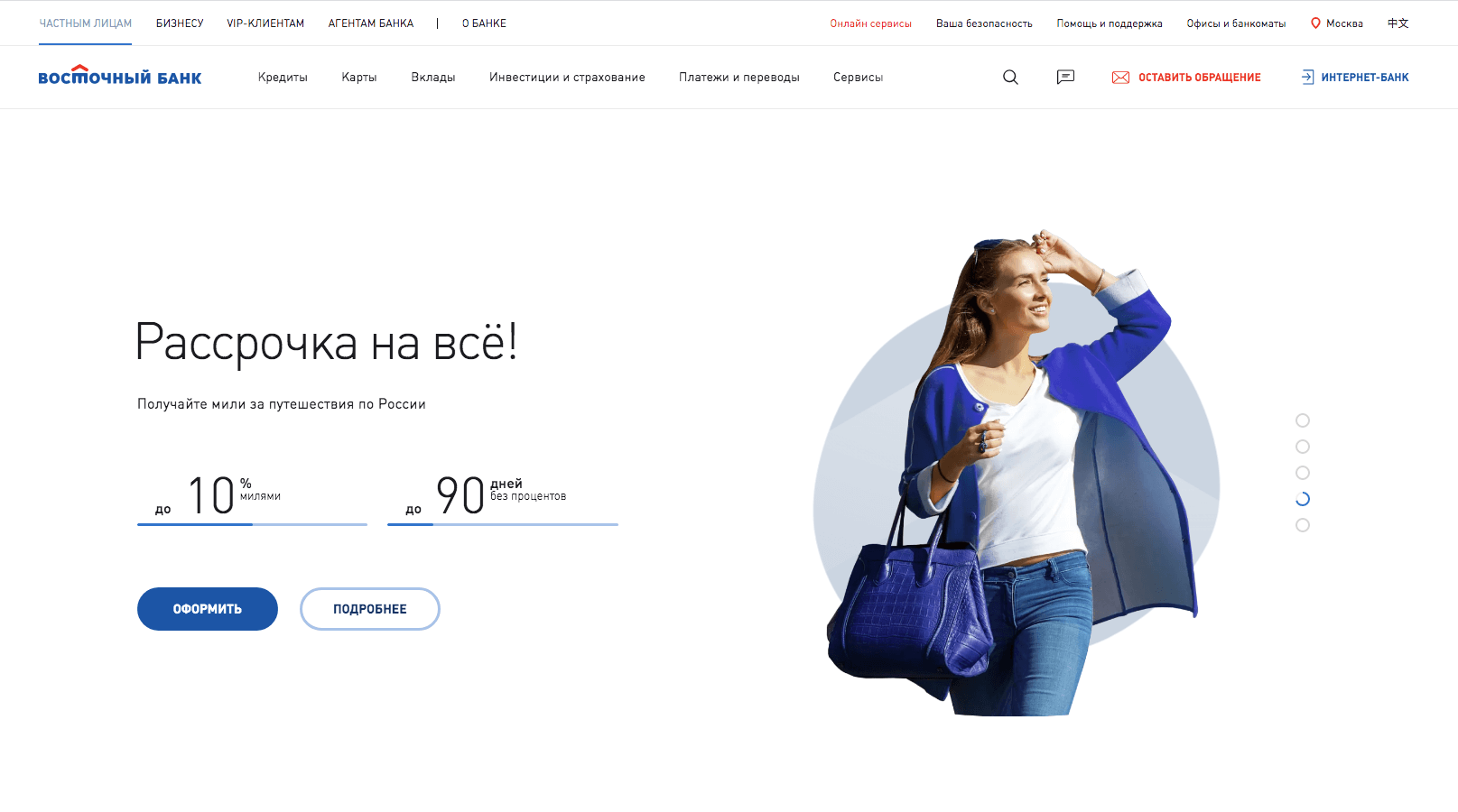 главная страница сайта восточный банк