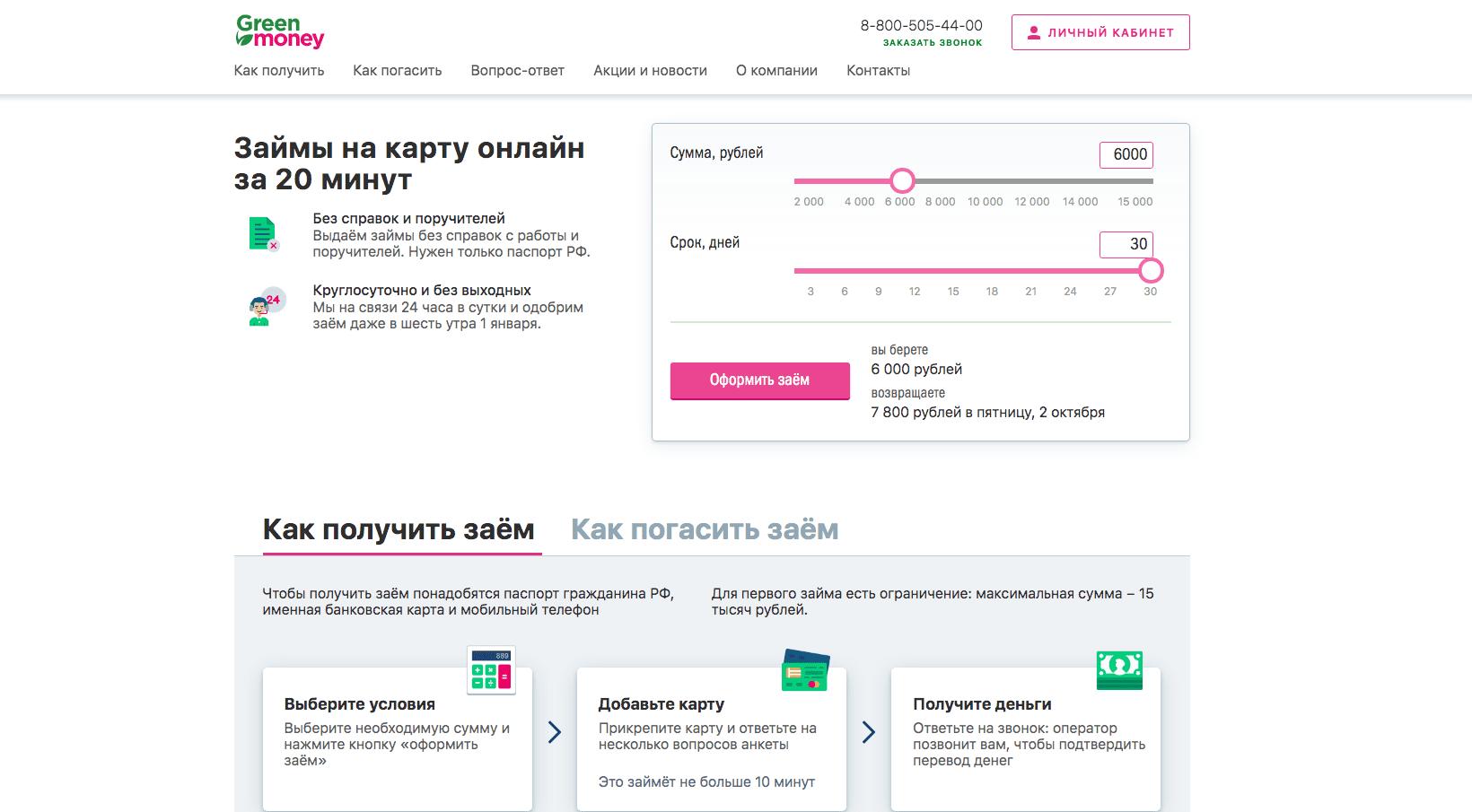 сайт greenmoney