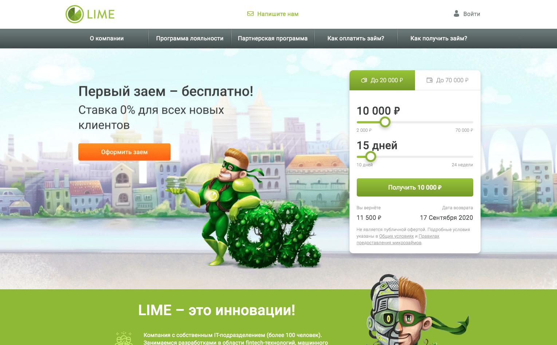 сайт Лайм займ