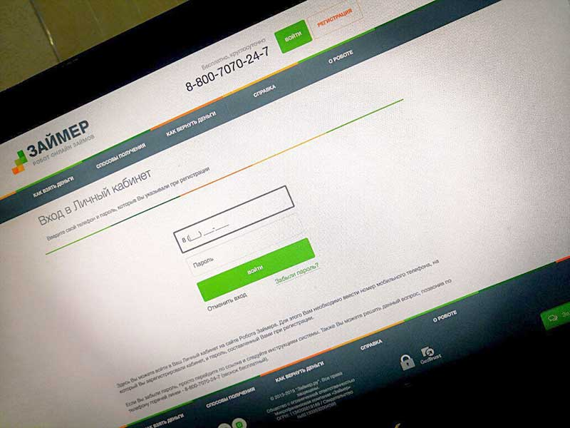 мфо займер личный кабинет вход выгодно ли брать кредит в сбербанке