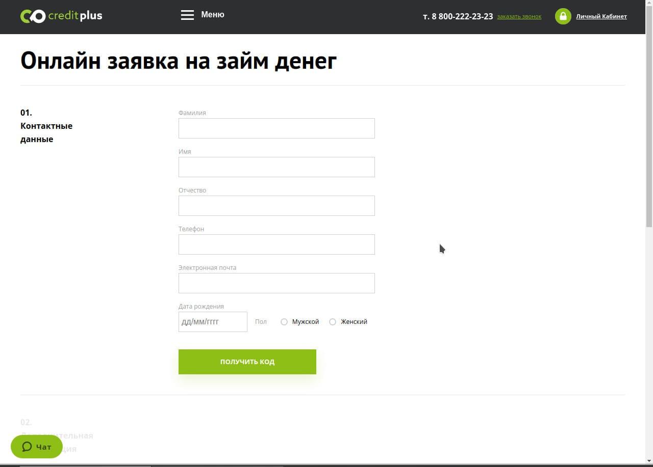 регистрация заемщика кредит плюс