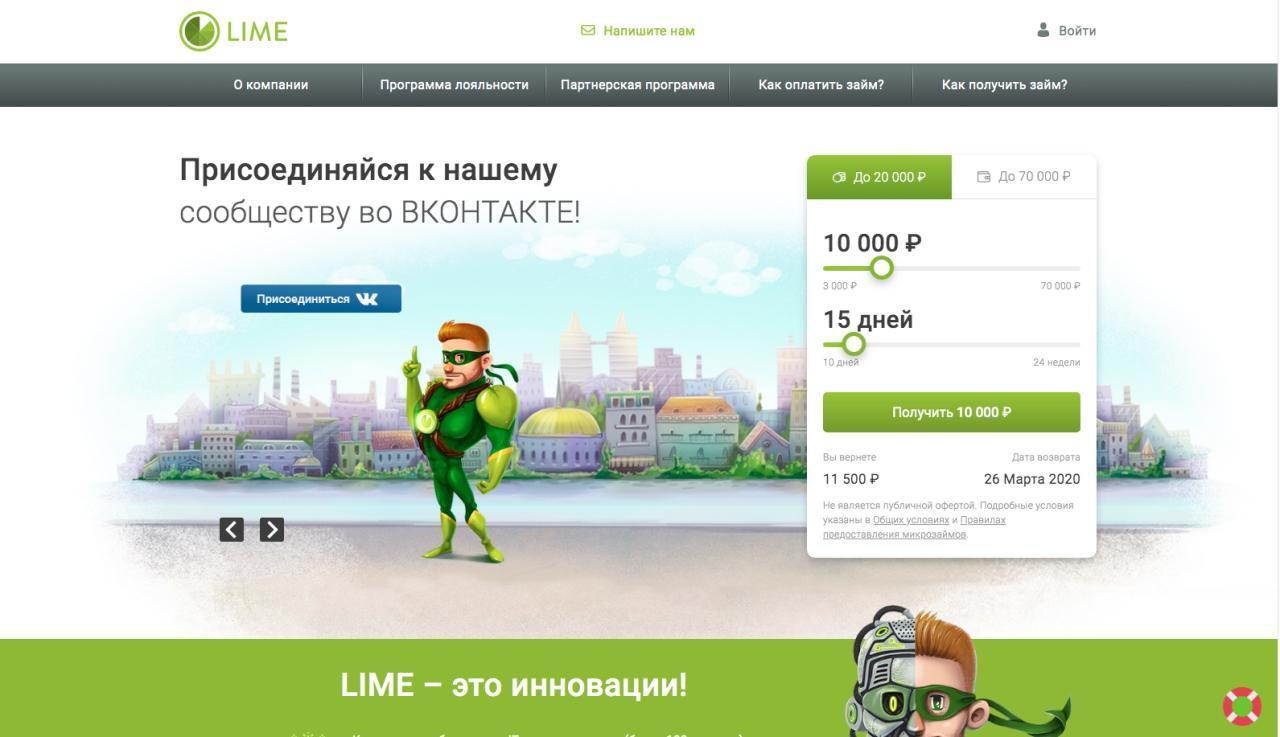 Сайт lime