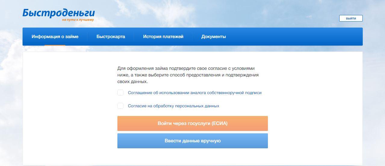 Скриншот авторизации в личном кабинете быстроденьги