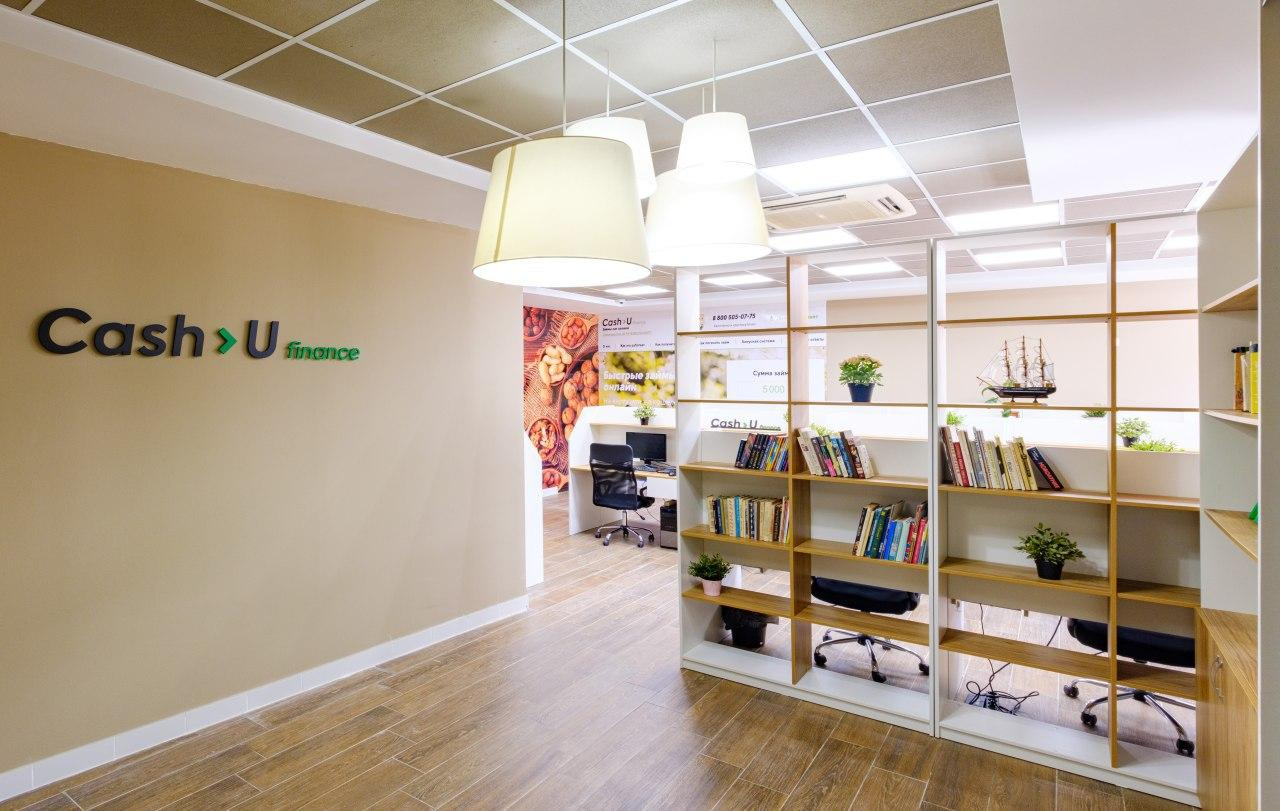 Офис Cash-U